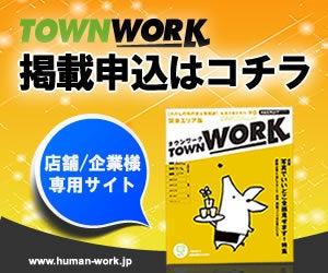 店舗・企業様専用サイト/タウンワーク掲載申し込みはこちら!ヒューマンワーク