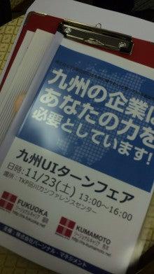 $熊本ではたらくピーマン社長の本音トーーク-チラシ