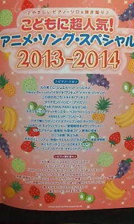 トライアングル音楽教室のブログ-20131125180411.jpg