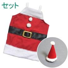 モルモットのコスチューム(サンタ服セット2013)