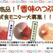 「香味のつぶ」試食モ…