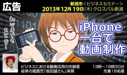 坂田誠さんのiPhone動画作成セミナー(新潟)