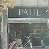 ポール青葉台店の画像