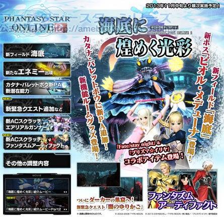 $ファンタシースターシリーズ公式ブログ-kaitei002