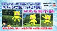 ファンタシースターシリーズ公式ブログ-kirameki02
