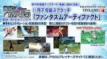 ファンタシースターシリーズ公式ブログ-kirameki05