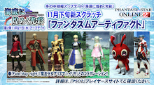 ファンタシースターシリーズ公式ブログ-kirameki07