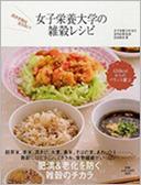 女子栄養大学の雑穀レシピ