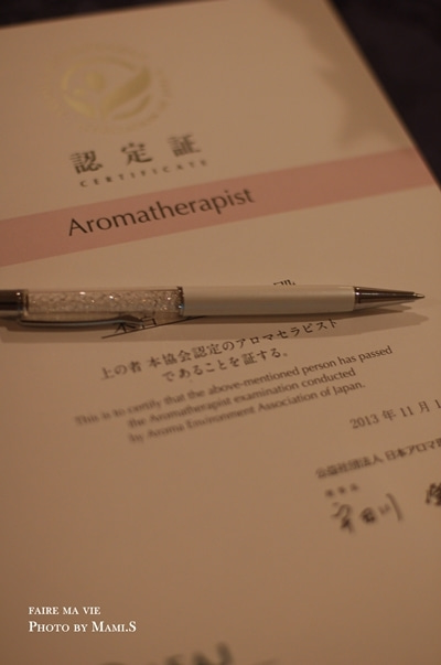 +*+横浜からアロマティックな風を吹かせて+*+..。