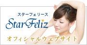 スターフェリース オフィシャルウェブサイト