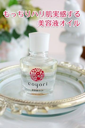 『年齢不詳女』への道DX-Coyori201311a.jpg