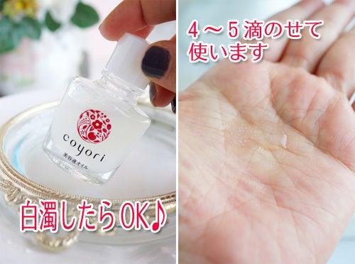 『年齢不詳女』への道DX-Coyori201311c.jpg