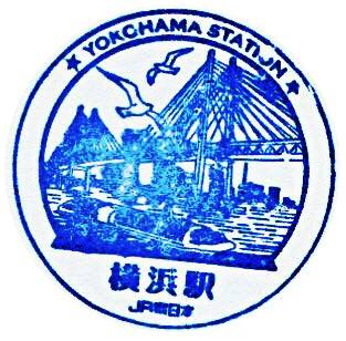 横浜駅スタンプ