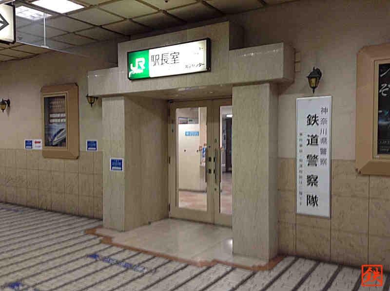 横浜駅駅長室