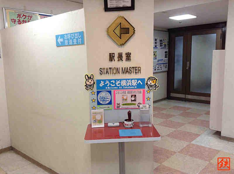 横浜駅スタンプ台