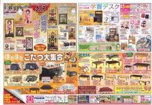 内山家具 スタッフブログ-20131129A