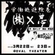 劇団ヨメニコ内科 3…