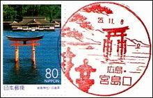 広島-3 宮島・厳島神社 | 風景印...