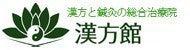 $漢方ロハス-漢方館