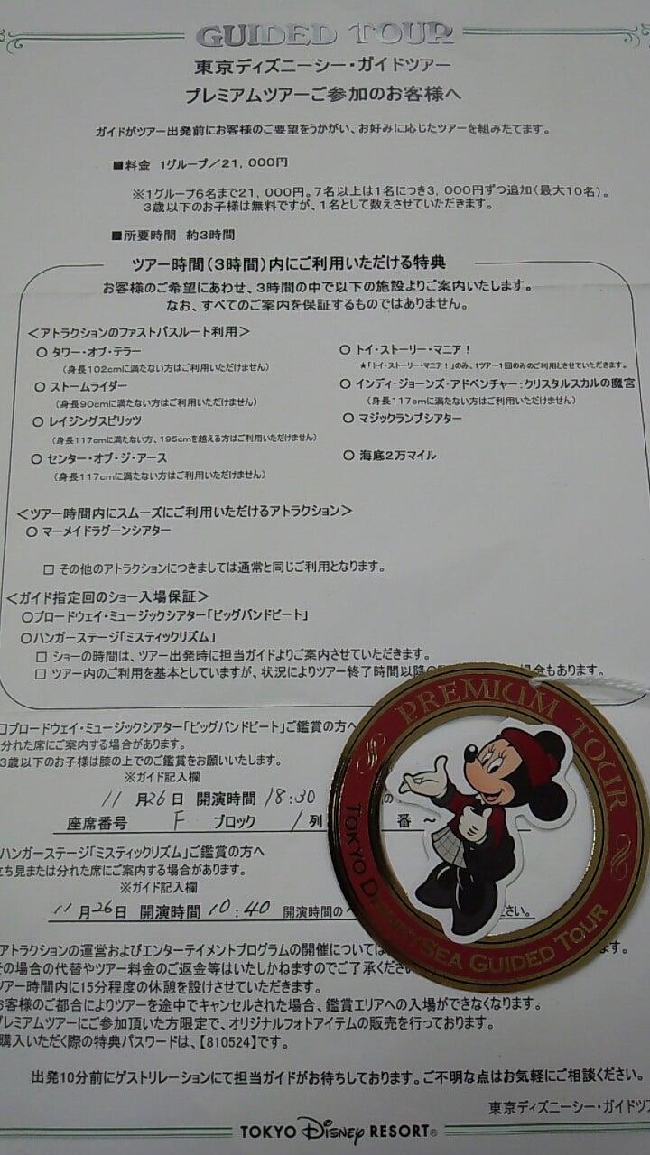 ディズニーシー プレミアム・ツアー♪ akinoodekakeのブログ