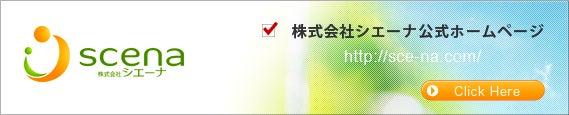 株式会社シエーナ公式ページ