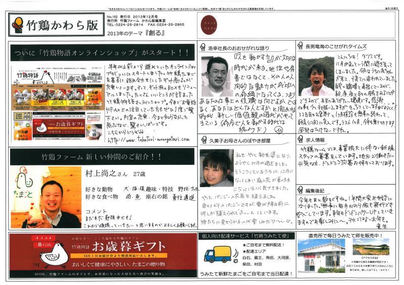 $日本で一番、ありがとうの〝わ〟が生まれる養鶏場を目指して。