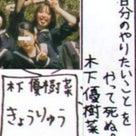 木下優樹菜◇学生 時代!!の記事より