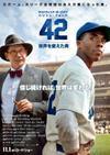 映画を観よう-42