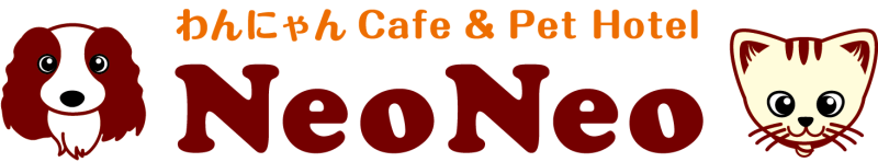 わんにゃんカフェ NeoNeo