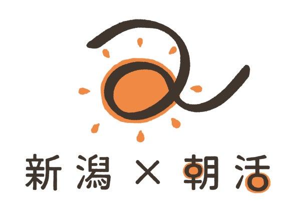 新潟×朝活ロゴ
