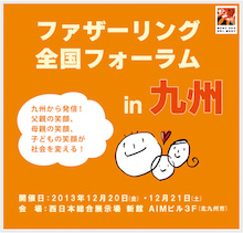 子育て夫婦を10倍楽しむコツ イクメンカウンセラー吉村伊織-ファザーリング・全国フォーラム in 九州