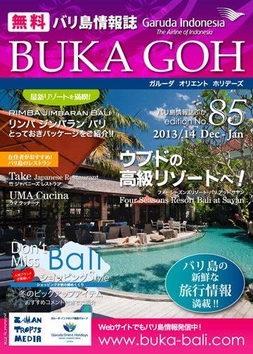 $バリ島情報誌BUKA発信!!~バリ島ブログ~