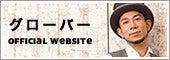 グローバー オフィシャルブログ Powered by Ameba