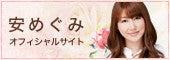 安めぐみオフィシャルブログ Powered by Ameba