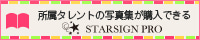 $STARSIGN PRO blog
