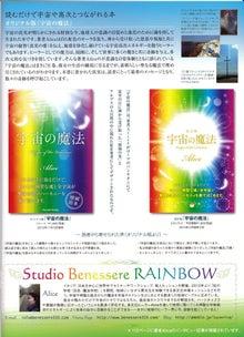 ☆ レインボーの光と宇宙の無限の愛に包まれて ☆宇宙と共鳴してわくわくしよう!☆