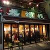 上野のもつ焼き「大統領」の画像