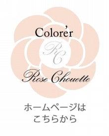 Colorér Rose Chouette 西新宿・渋谷・表参道のアーティフィシャル&プリザーブドフラワー