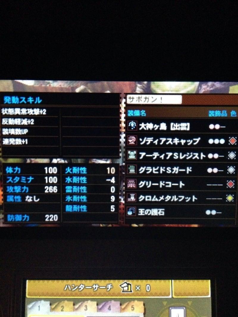 モンハン 4g 最強 武器 ランキング
