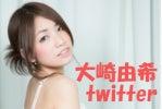 $大崎由希オフィシャルブログ「ゆきちーたいむ」Powered by Ameba