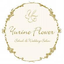 yurine flower様