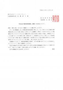 アートセレモニー社長&アートブライダル編集長 RITSUKO(佐藤 律子)