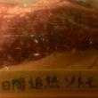 熟成肉の中の熟成肉