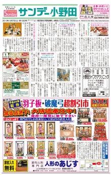 $サンデー小野田ブログ