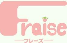 $トイプー小鉄&小梅 と Fraise(フレーズ)のブログ