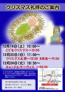 苫小牧バプテスト・キリスト教会-クリスマス2013チラシ