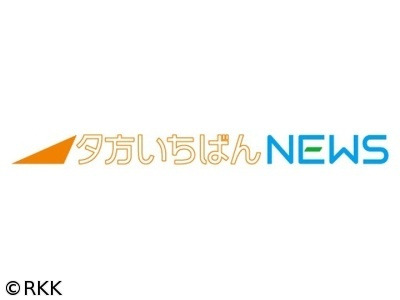 夕方いちばん RKKテレビ 02(A)...