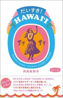 $内田佐知子オフィシャルブログ『Paradise Found! ハワイライフ』