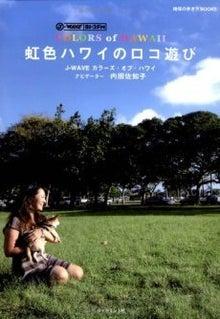 内田佐知子オフィシャルブログ『Paradise Found! ハワイライフ』