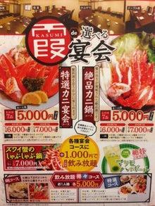 くしろ川のほとりにある かに料理ダイニング[霞]Kasumi ブログ